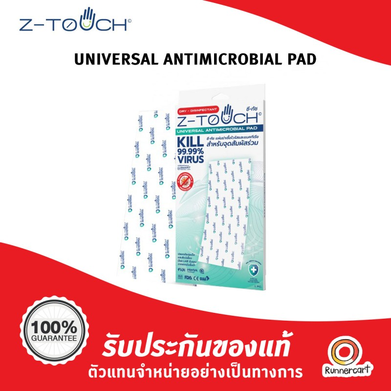 Z-Touch Universal Antimicrobial Pad 15x30 cm