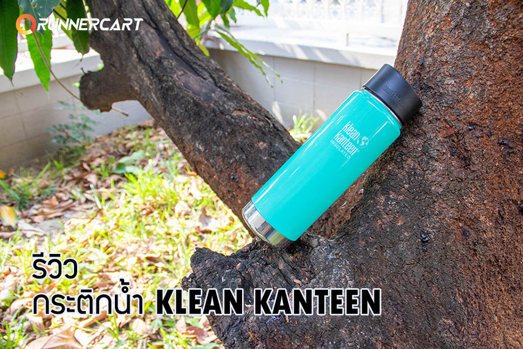 Klean Kanteen review1